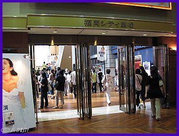 キャナルシティ博多(福岡シティ...